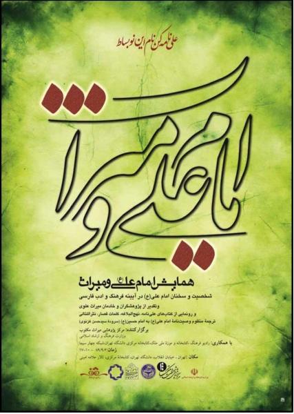 http://mirasmaktoob.ir/sites/default/files/intmeeting/emamam-Poster.jpg